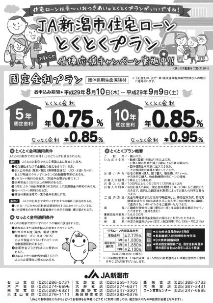 29.8とくとく(表)