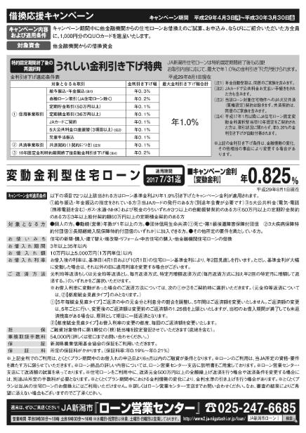 29.8とくとく(裏)
