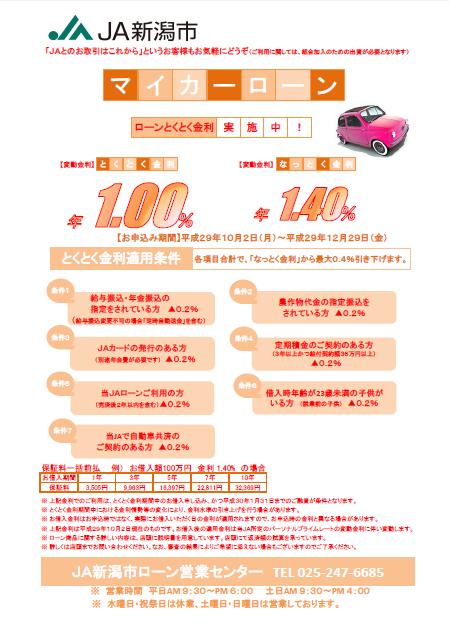 H29.10マイカー(表)