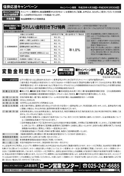 29.10とくとく(裏)