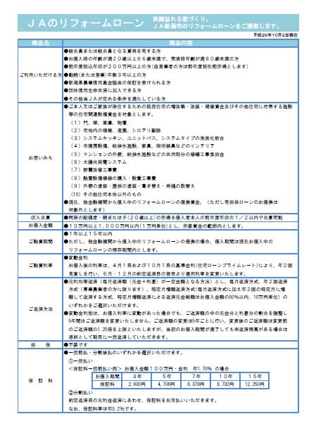 H29.10リフォーム(裏)