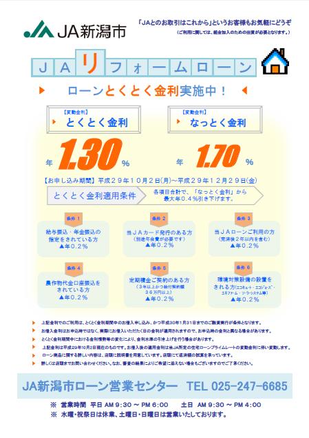 H29.10リフォーム(表)
