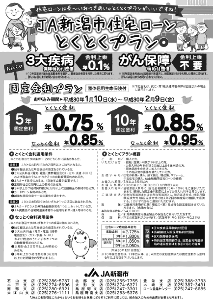 30.1とくとく(表)