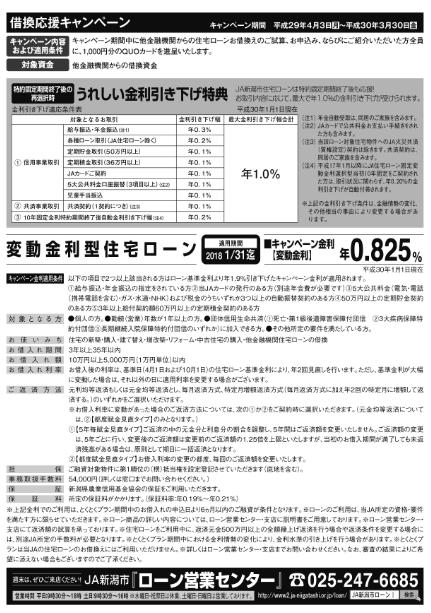 30.1とくとく(裏)