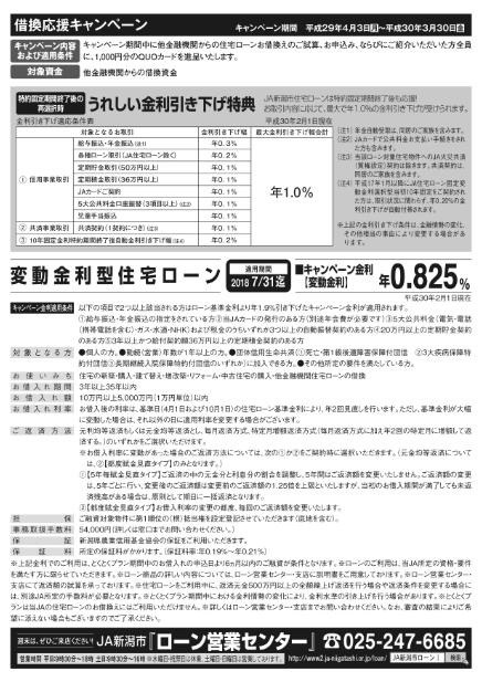 30.2とくとく(裏)