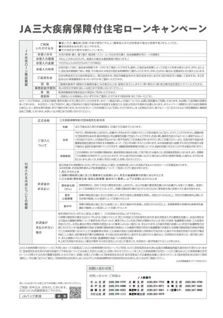 30.2三大疾病キャンペーン(裏)