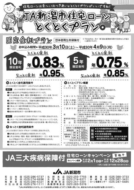 30.3とくとく(表)