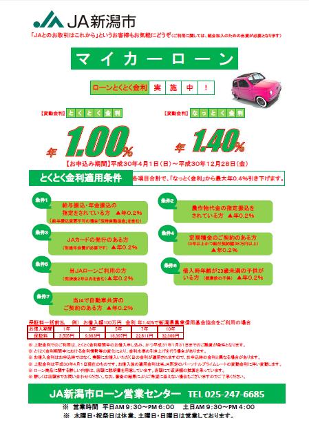 30.4マイカー(表)