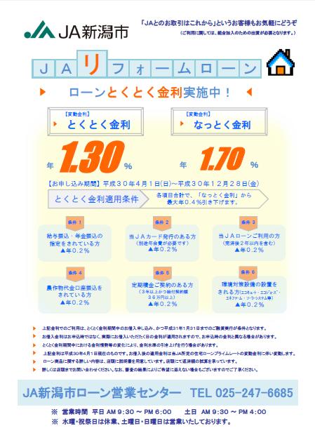 30.4リフォーム(表)