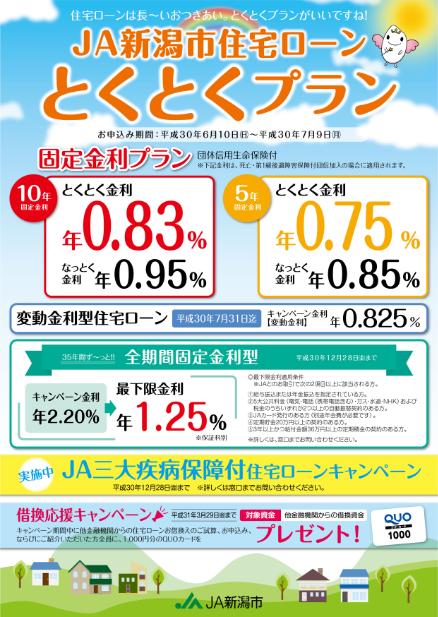30.6とくとく(表)