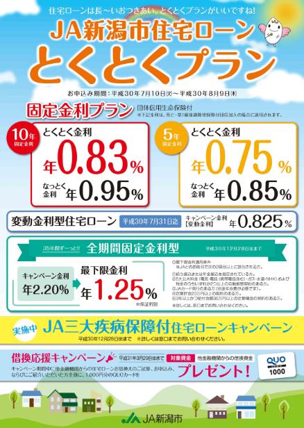 30.7とくとく(表)
