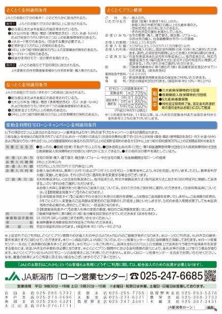 H30.8とくとく(裏)