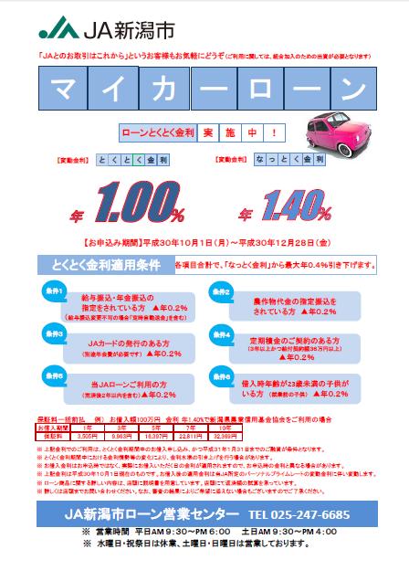 30.10マイカー(表)