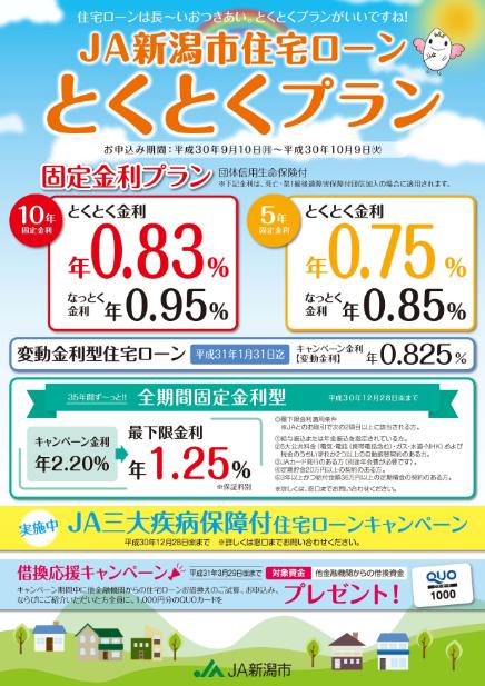30.9とくとく(表)