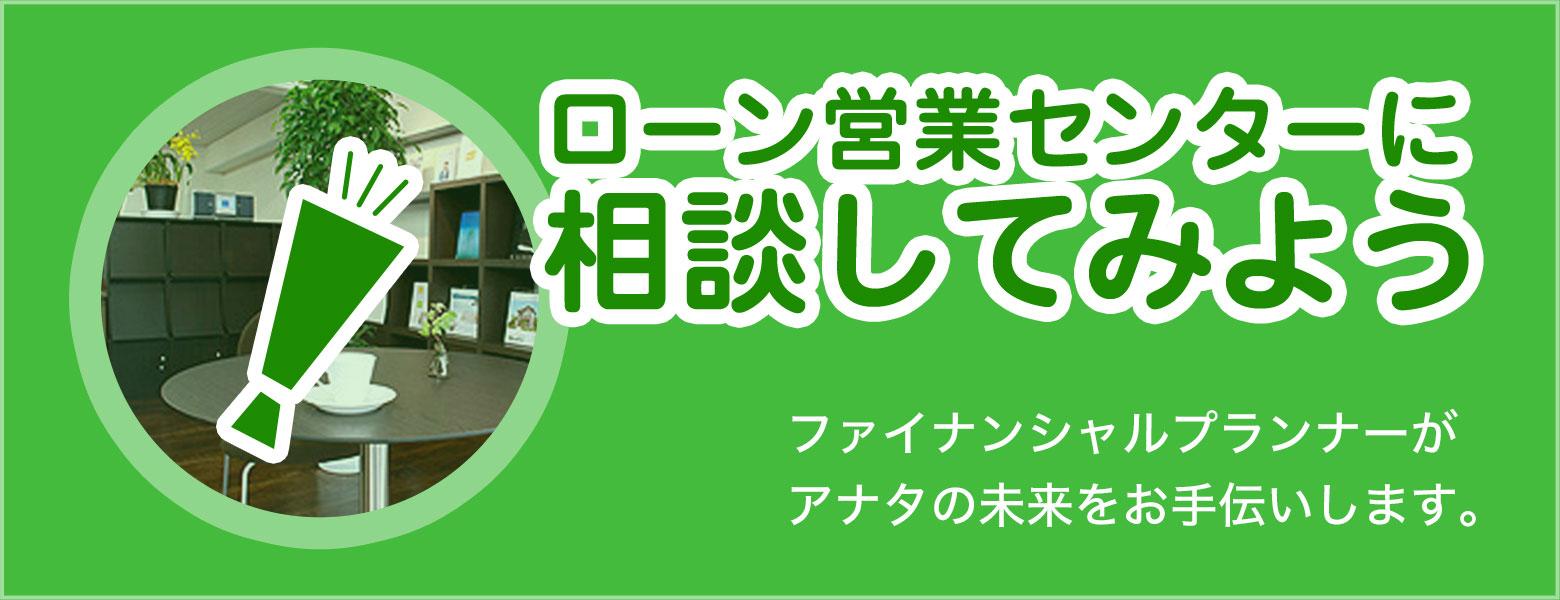 JA新潟市ローン営業センター