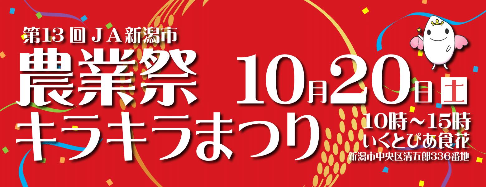 第13回JA新潟市農業祭