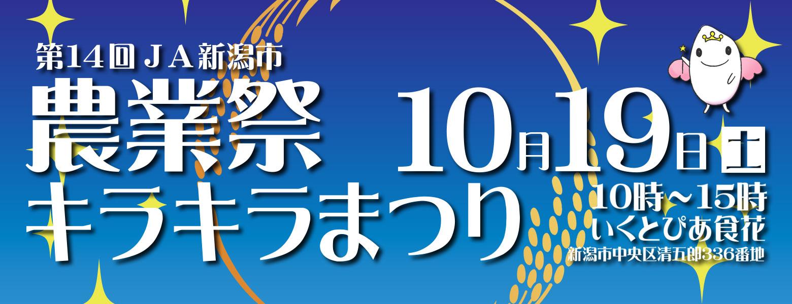 第14回JA新潟市農業祭